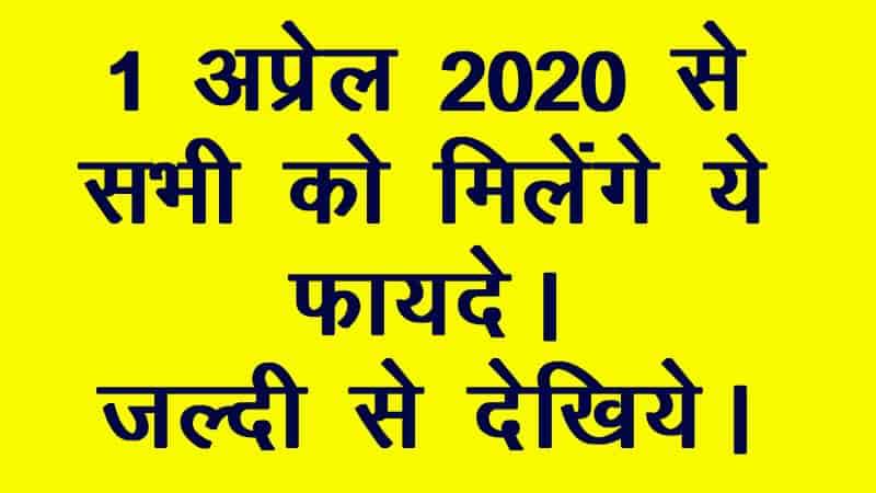 1 अप्रैल 2020 से सभी को मिलेंगे ये फायदे | Everyone will get these benefits from 1 April 2020.