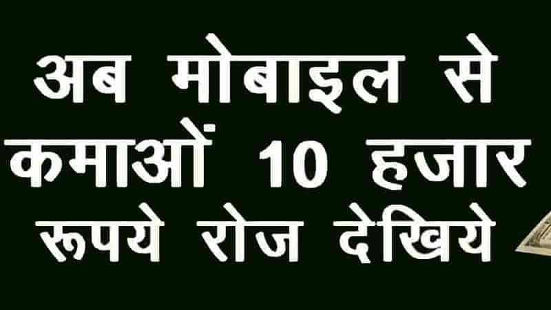 अपने मोबाइल से कमाए 10 हजार रुपये रोज | Earn 10 thousand rupees daily from your mobile