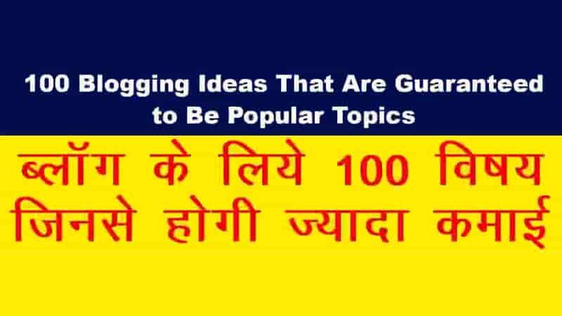 100 ब्लोग्गिग विषय जिनसे होगी ज्यादा कमाई गारंटी के साथ | 100 Blogging Ideas That Are Guaranteed to Be Popular Topics