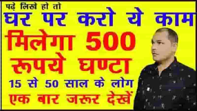 घर बैठे कमायें 500 रुपये घंटा देखिये कैसे आप भी कर सकते है !