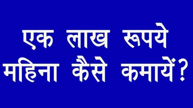 Earn 1 Lakh Rupay Per Month ! एक लाख रूपए महिना कैसे कमायें ?