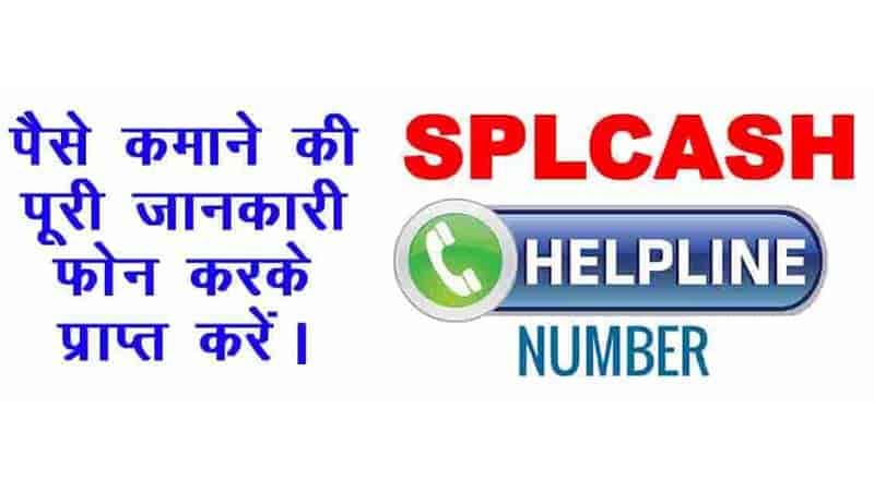 SPLCASH HELPLINE | फ़ोन पर बात करके प्राप्त करें पूरी जानकारी |