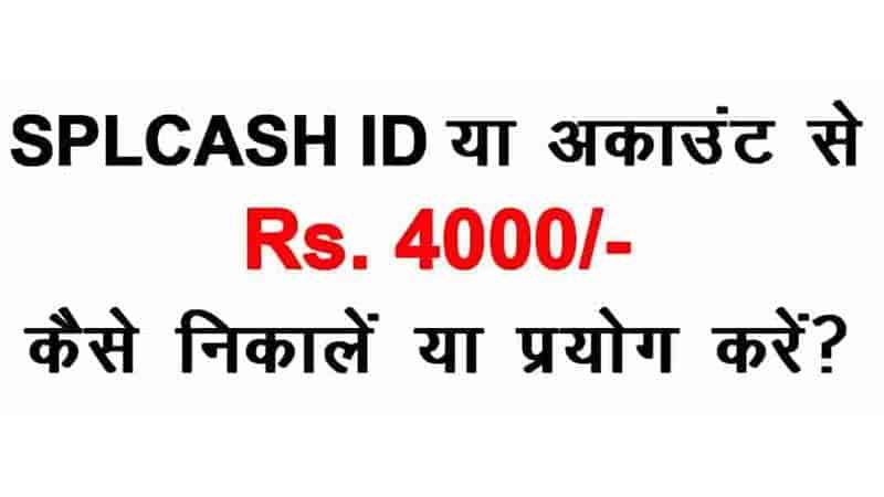 SPLCASH ID से 4000 रुपये को कैसे निकालें | How to Withdraw Rs 4000 from SPLCASH ID