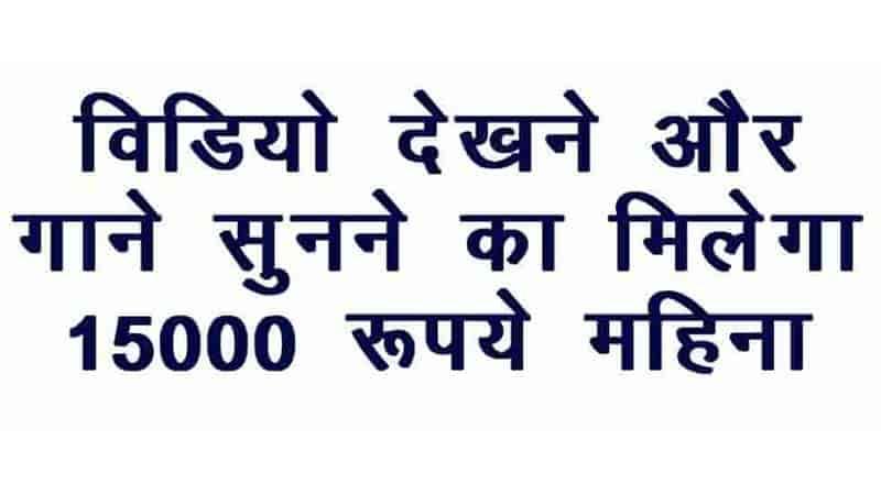 विडियो देखकर पैसे कमायें | SPLCASH से ज्यादा पैसे कमाने की ट्रिक | Video Dekh Kar Paise Kamayen