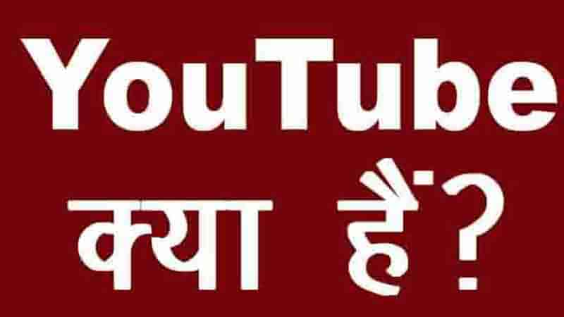 YouTube क्या है? What is YouTube?